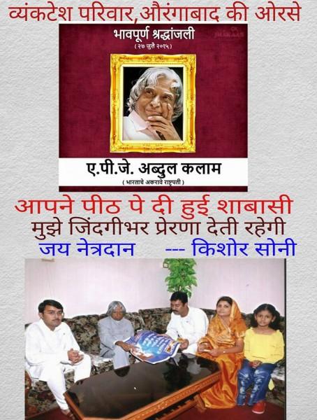 kalam death anniversary