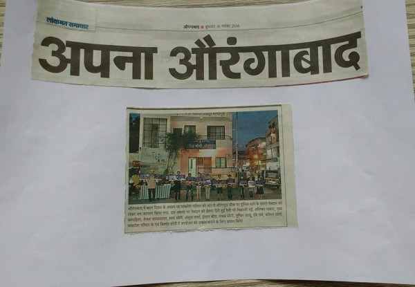 Lokmat samachar newspaper highlighted bal mitra netradan jan jagran rally