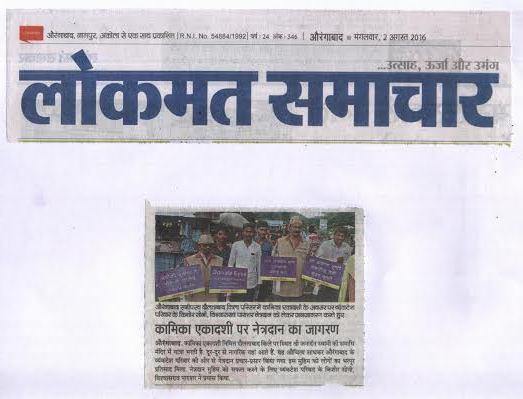 Daily Lokmat Samachar publish netradan prachar yatra news.