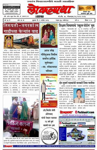 Weekly lokvyatha highlighted kishor soni netradan work