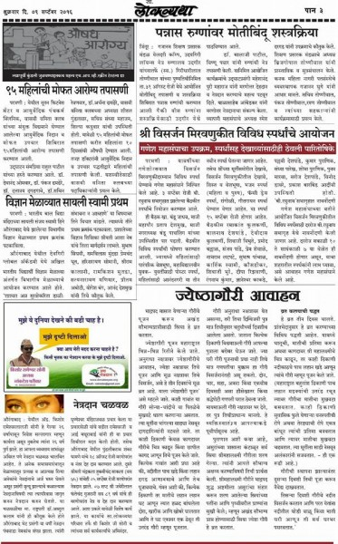 Netradan work of kishor soni were highlighted by Parbhani famous lokvyatha newspaper