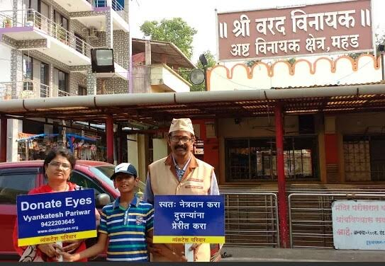 Eye donation motivation at Mahad Ganpati Temple