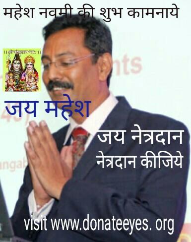 Mahesh Navmi appeal