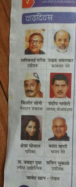 Maharashtra Times highlighted Netradan pracharak photo