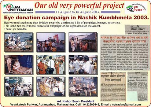 Memorabel projet Nasik kumbhmela in 2003