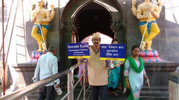 Eye donation campaign at Entry get