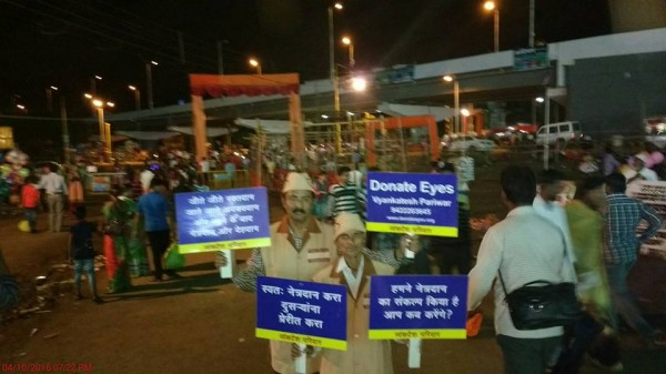 Best place for eye donation campaign