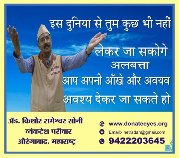 Appeal for eye donation and organ donation