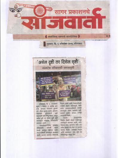 Daily Sanjawarta news coverage