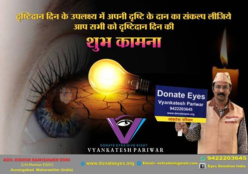Eye donation day