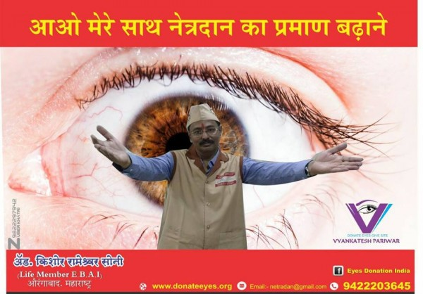 Eye donation by social media