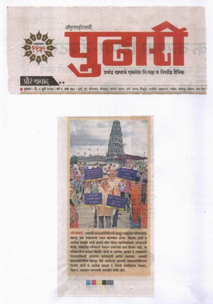 Pudhari newspaper highlighted news