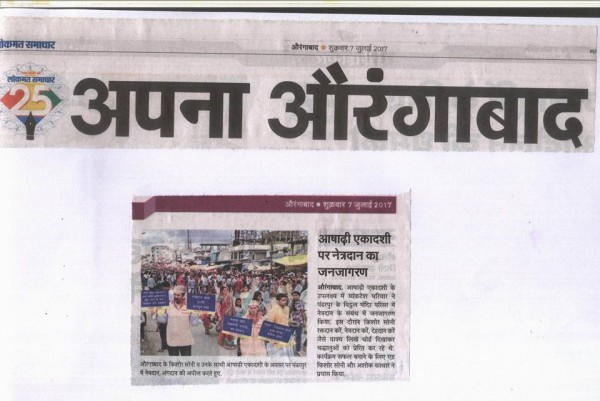 Lokmat samacha highlighted our netradan camp
