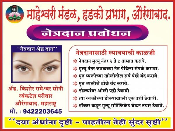 Banner by Maheshwari mandal,hudco