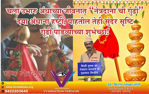 Gudhipadwa wishes