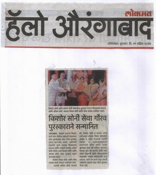 Daily Lokmat published