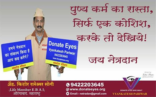 new message for eye donation