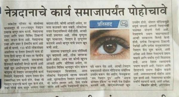 Maharashtra Times news