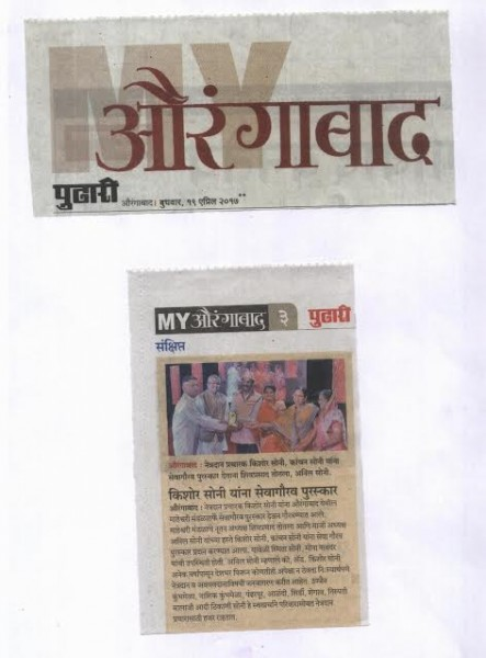 Daily Pudhari published awards news