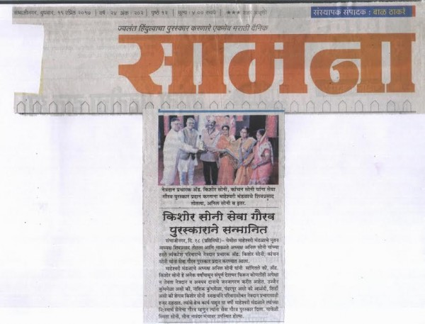 Daily Samana highlighted awards news