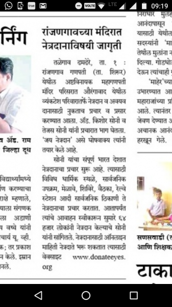 Pune sakal newspaper coverage