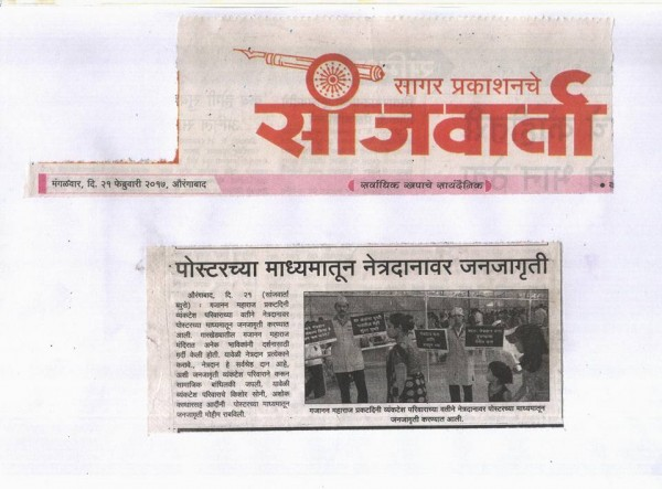 Sanjwarta newspaper news