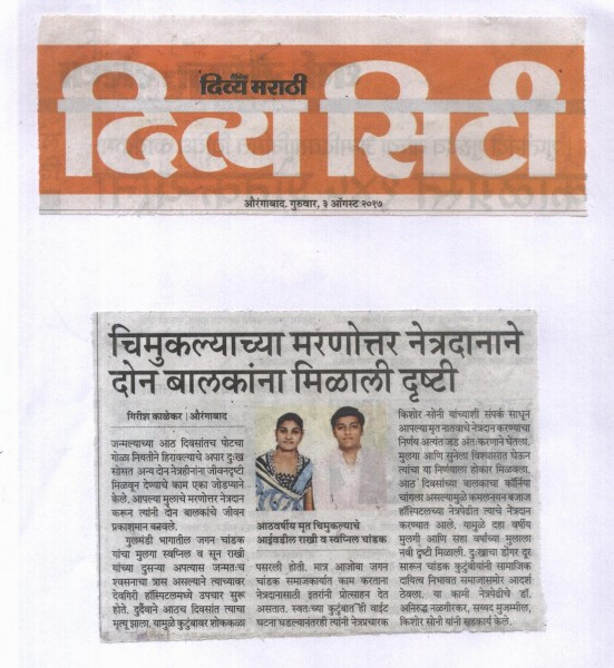 Newspaper Divya Marathi highlighted on 3rd august,2017