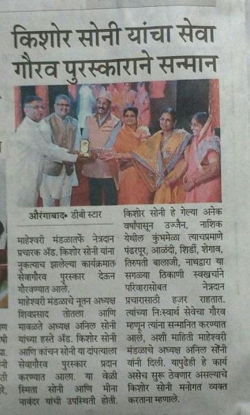 Divya Marathi awards news