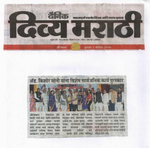 News by Divya Marathi