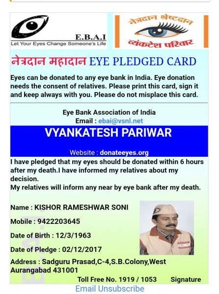 Eye donor card view with photo