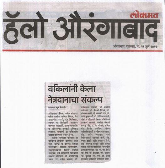 Lokmat news
