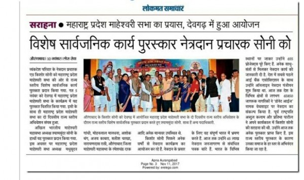 Award news by Lokmat Samachar