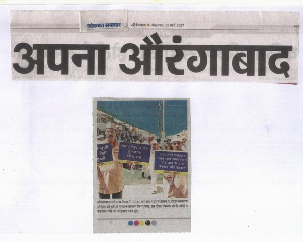 Lokmat Samachar published our campaign