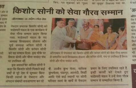 Lokmat Samachar highlighted awards news