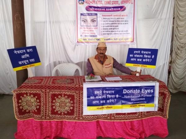 Eye donation stall
