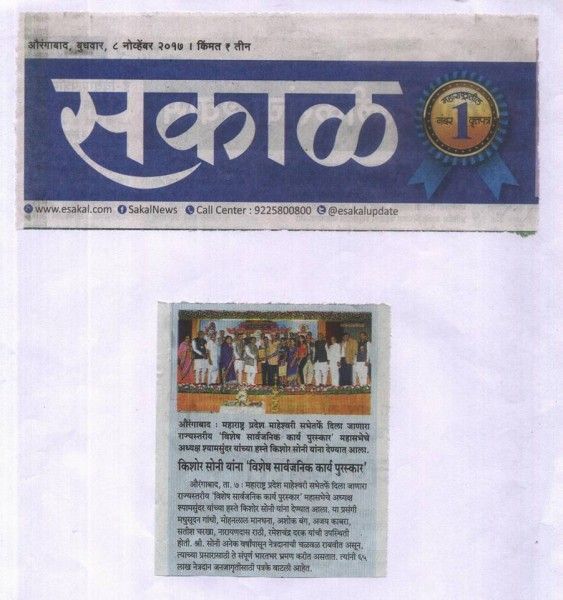 Award News by Daily Sakal