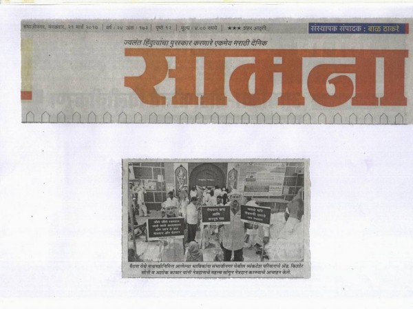 Daily Samana covers news