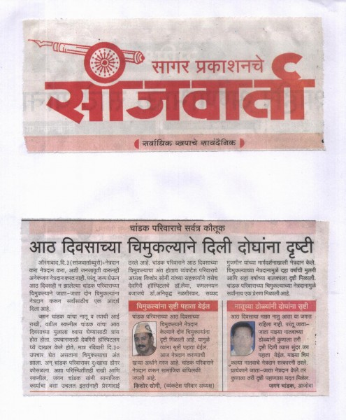 DAILY SANJWARTA HIGHLIGTED ON 3RD AUGUST,2017
