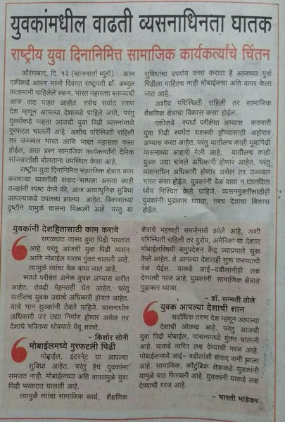 Daily newspaper Sanjwarta publised our reactions on todays youth