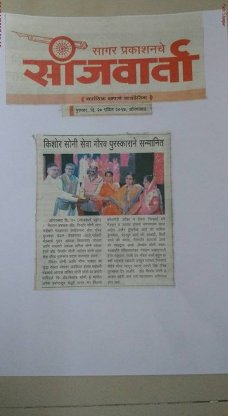 Sanjwarta awards news
