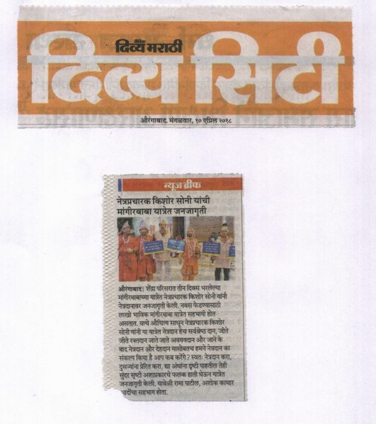 Popular newspaper highlighted our eye donation project