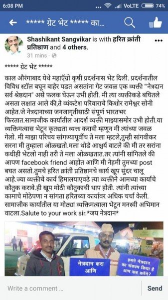 Compliment by shashikant sangvikar of Harit kranti pratishthan,lasur about our eye donation mission
